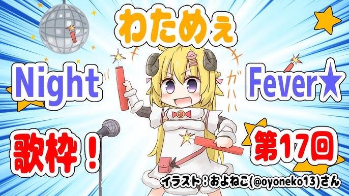 【歌枠】第17回!わためぇ Night Fever!! 【角巻わため/ホロライブ4期生】