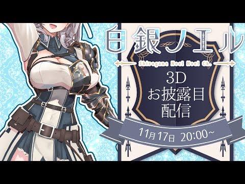 【#白銀ノエル3D】白銀ノエル3Dお披露目会はじまりまっするうう!!!【みなさま感謝!!】