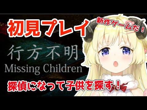 【行方不明】初見プレイ!探偵として行方不明の子供を探す…?!【角巻わため/ホロライブ4期生】