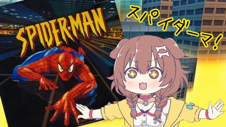 【スパイダーマン(PS)】スパイディになれる神ゲーきたああああ【ヴェノムも出るヨ】