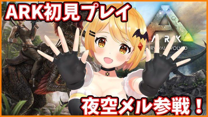 【ARK】ARKを初プレイ!魔界から夜空メル参戦!【ホロライブ/夜空メル】