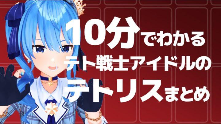 10分で分かるテト戦士アイドルのテトリスまとめ【ホロライブ / 星街すいせい】