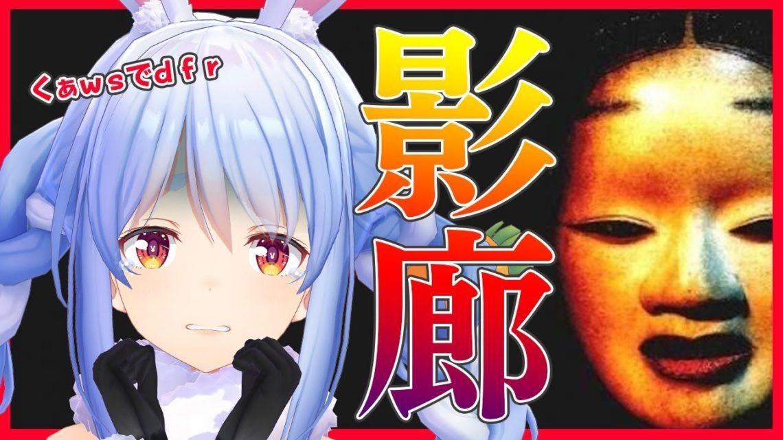 【影廊】くぁwせdrfぺこtgyふじこlp!!!!!【ホロライブ/兎田ぺこら】