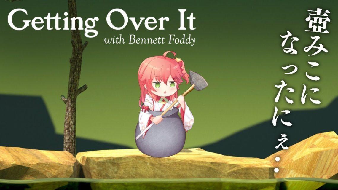 【壺おじたん】深夜の壺おじたん攻略ちゃれんじ | Getting Over It with Bennett Foddy 【ホロライブ/さくらみこ】