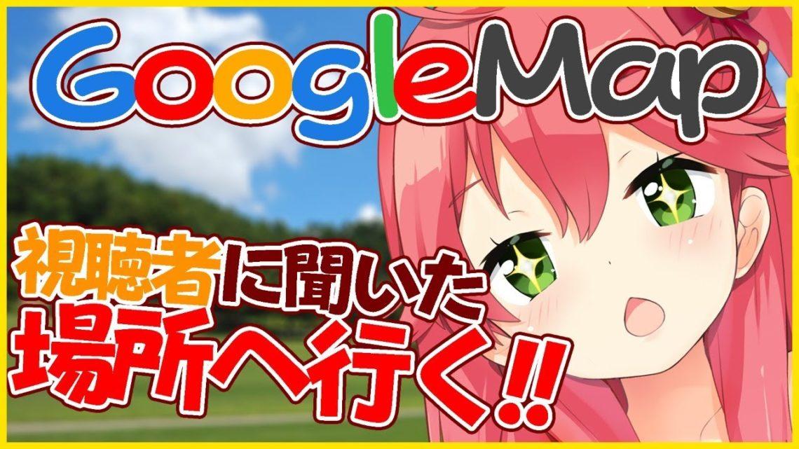 【GoogleMap】みんなに聞いた場所へ旅行するにぇ!!!【ホロライブ/さくらみこ】