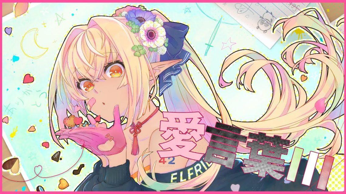 【みんなにありがとう🔥】愛言葉Ⅲ/不知火フレア cover【歌ってみた】