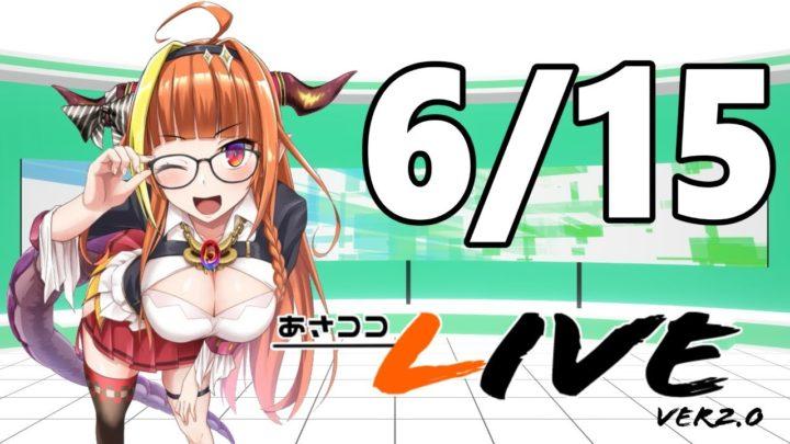 【#桐生ココ】新あさココLIVE(ver.2.0)!6月15日【#ココここ】