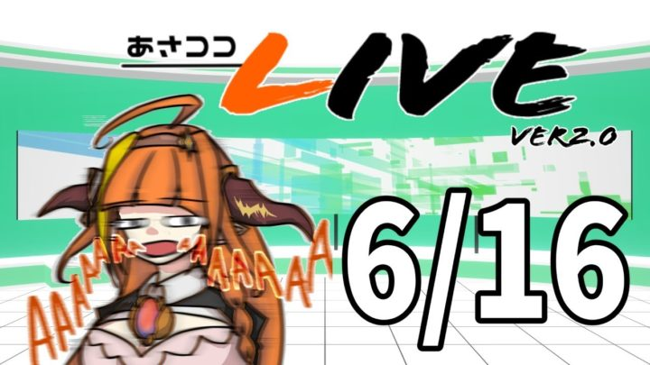 【#桐生ココ】新あさココLIVE(ver.2.0)!6月16日【#ココここ】