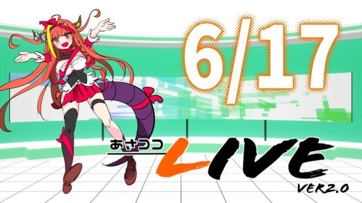 【#桐生ココ】新あさココLIVE(ver.2.0)!6月17日【#ココここ】
