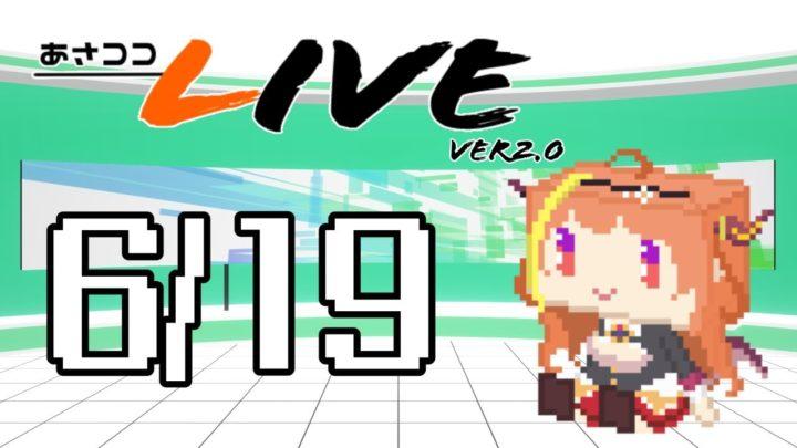 【#桐生ココ】新あさココLIVE(ver.2.0)!6月19日【#ココここ】