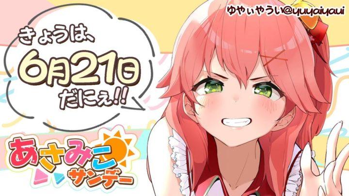 【#あさみこサンデー】新番組🎊あさみこサンデー! 6月21日【ホロライブ/さくらみこ】