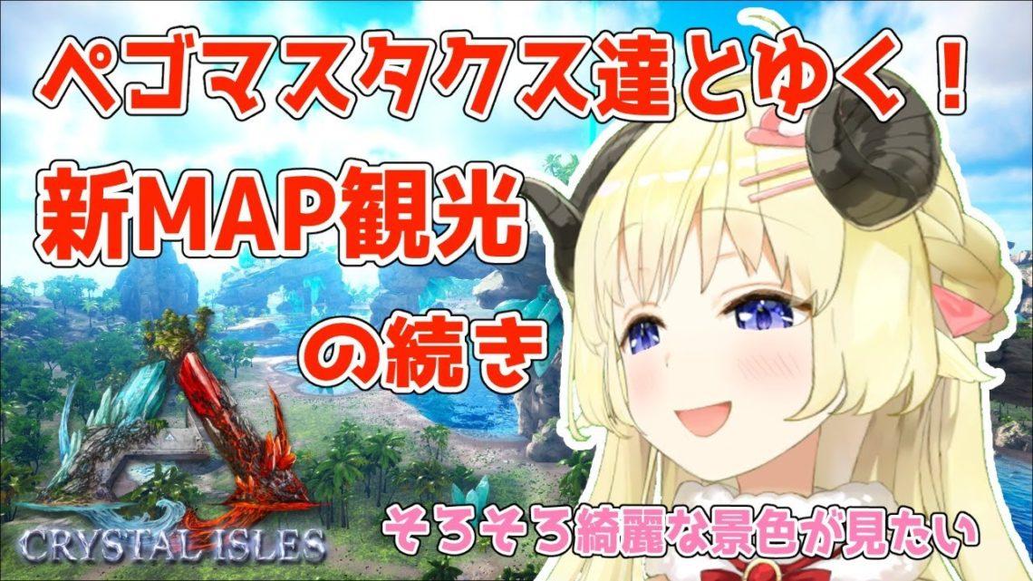 【ARK:CRYSTAL ISLES】ペゴマスタクス達と一緒に新MAPをお散歩~!【角巻わため/ホロライブ4期生】