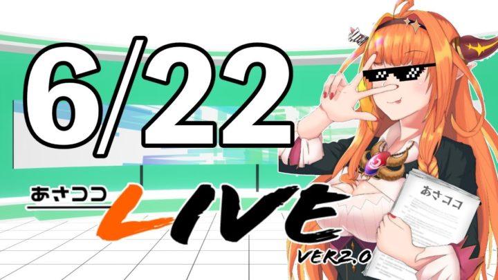 【#桐生ココ】新あさココLIVE(ver.2.0)!6月22日【#ココここ】