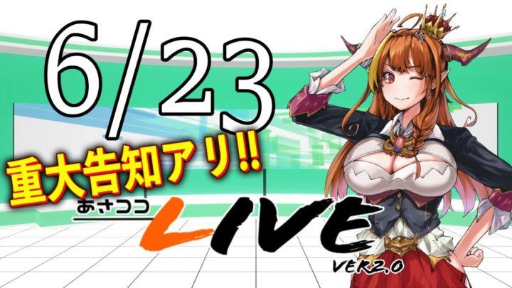 【#桐生ココ】新あさココLIVE(ver.2.0)!6月23日【#ココここ】