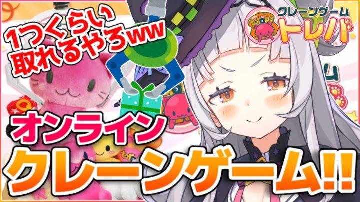 【トレバ】大量ゲット間違いなし!!クレーンゲームやる!!!【ホロライブ/紫咲シオン】