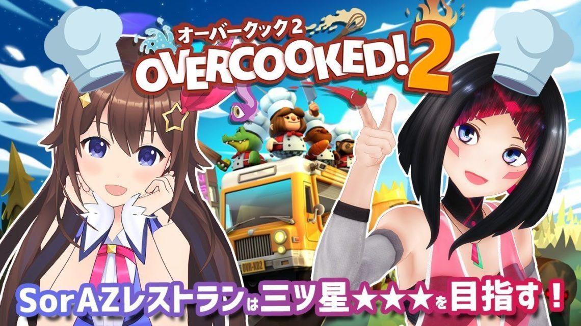 【Overcooked! 2】協力プレイ!#SorAZ レストランは三ツ星を目指す!【ときのそら/AZKi 】
