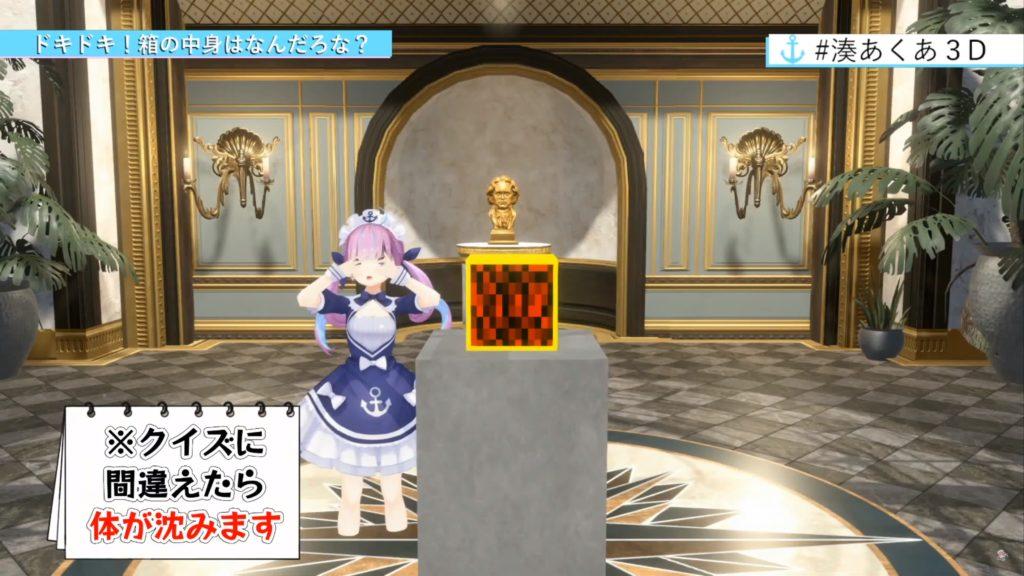 434dfdsfsunujuhuhu34ere 【#湊あくあ3D】I AM AQUA !!!!!!!!!!!