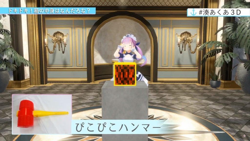 434unujuhuhu34ere 【#湊あくあ3D】I AM AQUA !!!!!!!!!!!