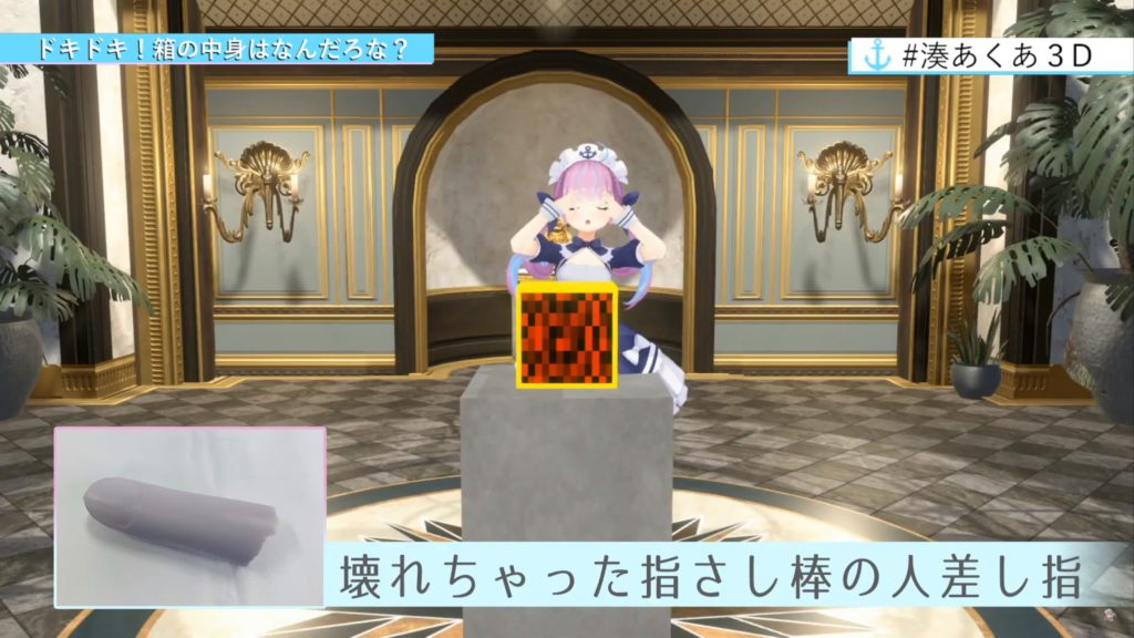 4444fwe 【#湊あくあ3D】I AM AQUA !!!!!!!!!!!