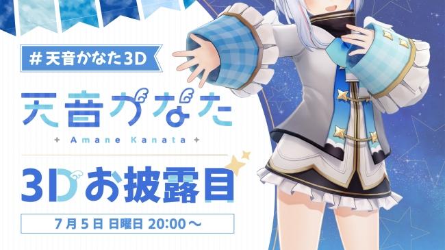 かなたんの3Dモデル一部公開!