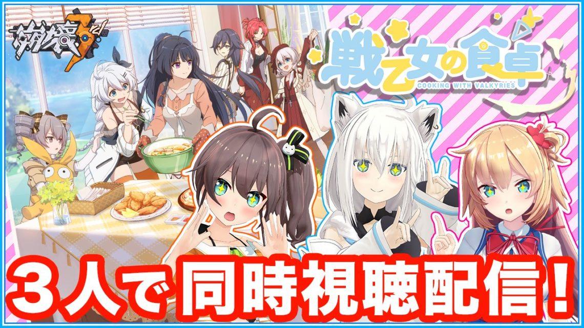 アニメ「#戦乙女の食卓」1話同時視聴配信
