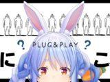 EcpCefdUEAAqVCC 【PLUG&PLAY】なんだこれは…よくわからない…ぺこ!!【ホロライブ/兎田ぺこら】
