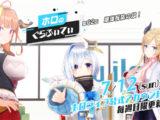 EcpMhzEUwAA4r1p ホロライブ 所属VTuberの3Dアニメ「ホロのぐらふぃてぃ」