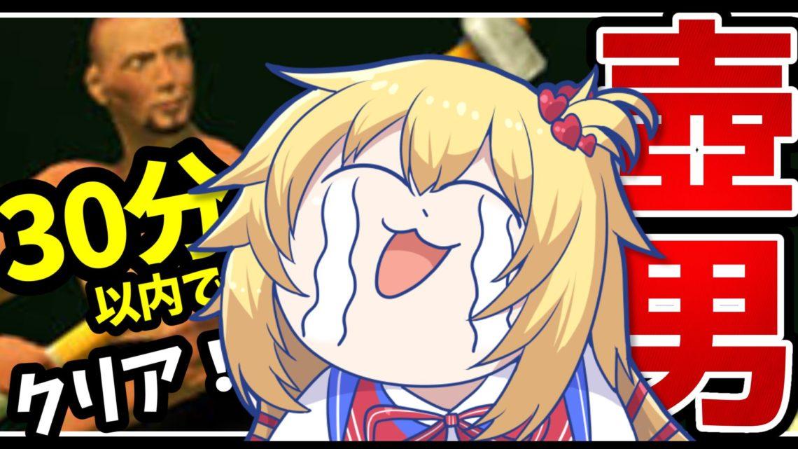 壺男30分クリア【ホロライブ/赤井はあと】