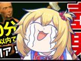 EdHqZ0yU8AAbCZd 壺男30分クリア【ホロライブ/赤井はあと】