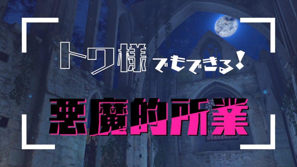 ijiji9u0h 【#常闇トワ3D】常闇トワ様3Dお披露目!悪魔になるための一歩♥【#JointhefutureJP】