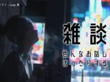 maxresdefault 2020 07 05T220842.397 【雑談】近況報告雑談!②【ホロライブ / 星街すいせい】