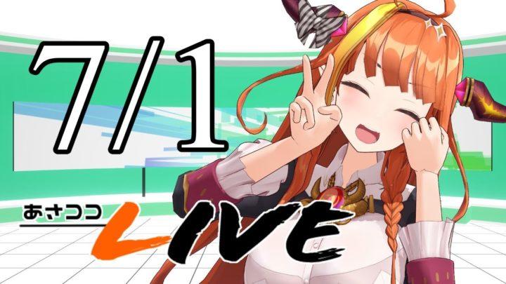 【#桐生ココ】新あさココLIVE(ver.2.0)!【#ココここ】