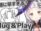 maxresdefault 2020 07 07T213215.609 【Plug & Play】謎すぎるプラグの人生・・・。【ホロライブ/紫咲シオン】