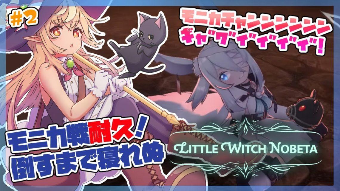 【Little Witch Nobeta】ADVANCEDモニカ戦!沼れ!! #2【ホロライブ/不知火フレア】