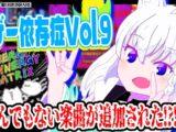maxresdefault 2020 07 12T190015.359 【#MuseDash】音ゲー依存症Vol.9!!!ヤベェ楽曲が追加されたぞぉお!