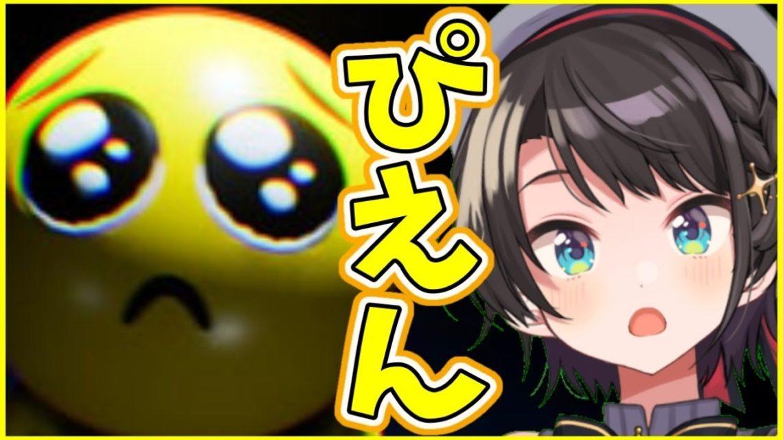 【ホラゲー】🥺🥺🥺🥺PI🥺🥺🥺🥺E🥺🥺🥺🥺N🥺🥺🥺🥺【ホロライブ/大空スバル】