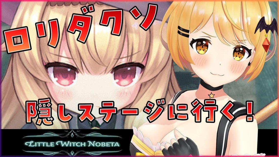 人気のロリダクソ!隠しステージへ🎵/Little Witch Nobeta【ホロライブ/夜空メル】