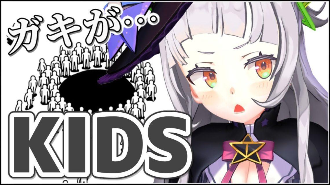 【KIDS】キッズの人生。ガキが・・・!!【ホロライブ/紫咲シオン】