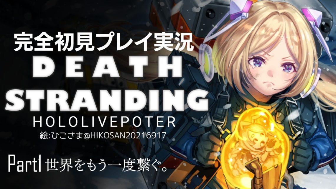 【DEATH STRANDING:PC】完全初見プレイ実況!伝説の荷運び人になるPart1【ホロライブ/アキロゼ】