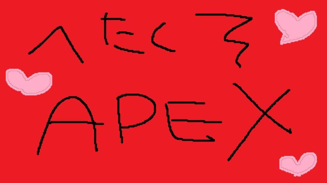 1回目で優勝するAPEX