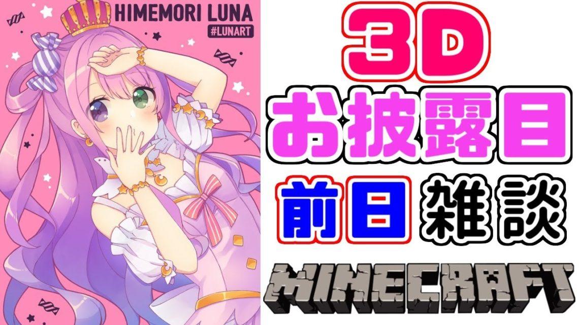 【マイクラ雑談】3Dお披露目前のルーナの心境配信なのら🍬【姫森ルーナ/ホロライブ】