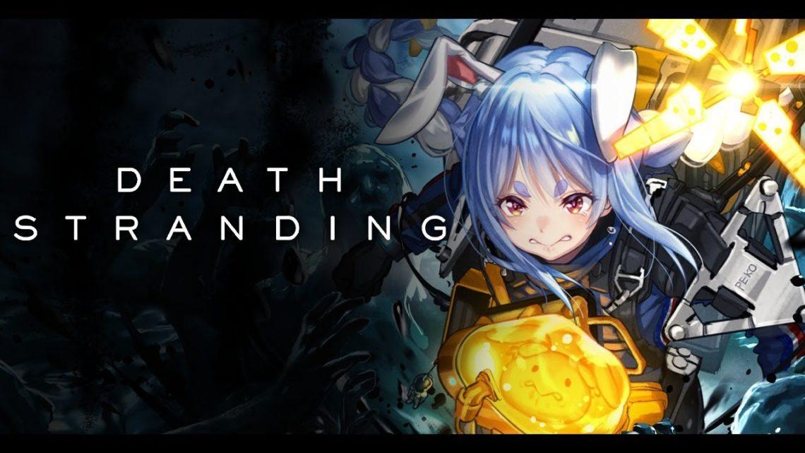 #1【DEATH STRANDING】 初見プレイ!世界を繋ぐ旅へ!?最初の一歩ぺこ!!【ホロライブ/兎田ぺこら】