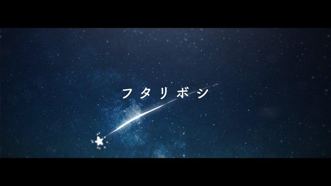 【歌ってみた】フタリボシ-Arrange Ver.- 【百鬼あやめ×ななかぐら】