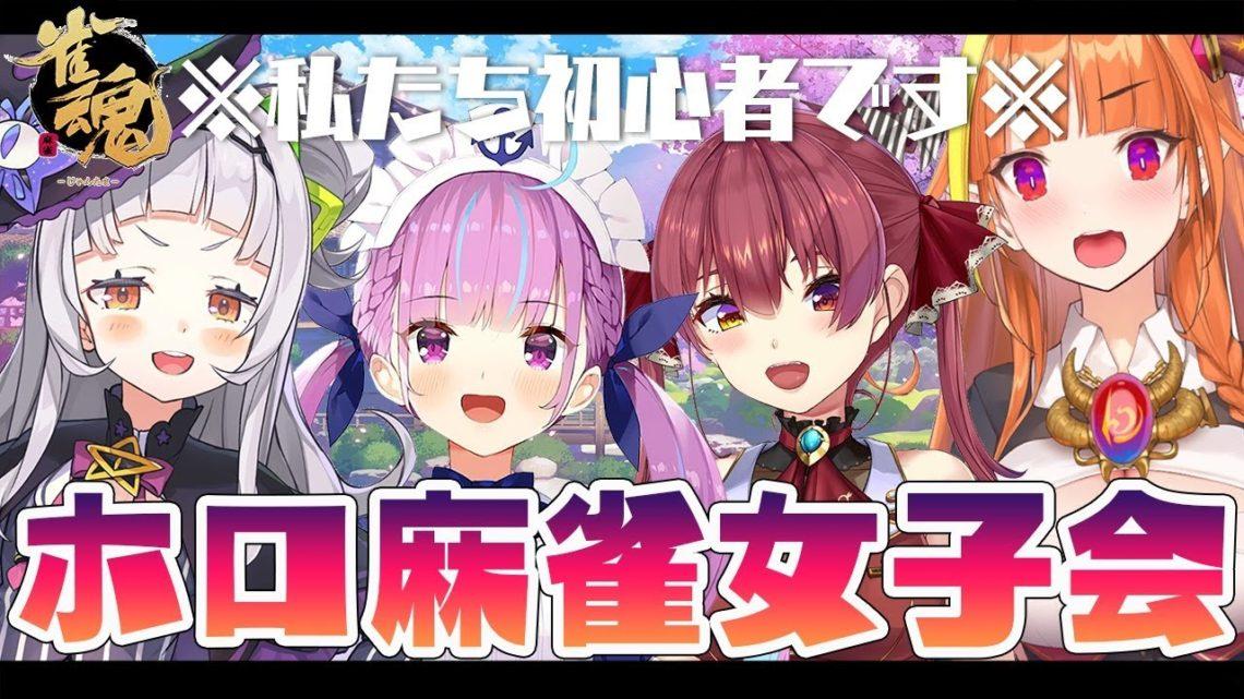 【雀魂】ホロメン4人で麻雀!!初心者女子会💓【ホロライブ/紫咲シオン】