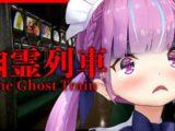 maxresdefault 2020 07 27T220525.509 【幽霊列車】う゛あ゛あ゛あ゛あ゛あ゛【in本社スタジオ】