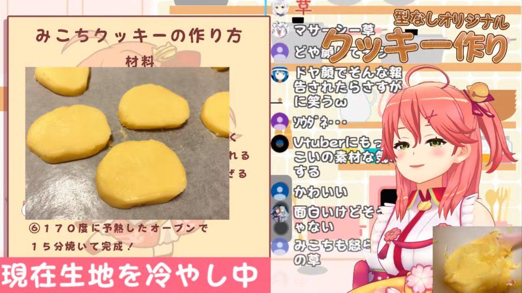 urururr 【料理配信】🍪オリジナルクッキーを作るにぇ!🐱🍪【ホロライブ/さくらみこ】