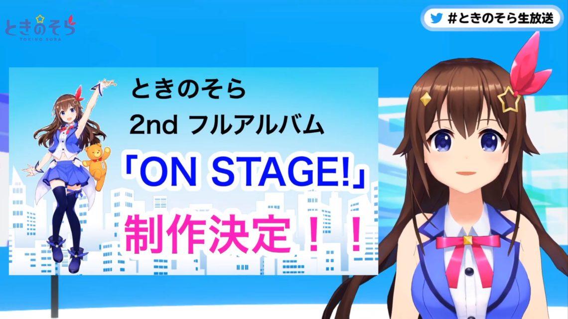 ときのそら 2ndアルバム「ON STAGE!」が2020年秋に発売決定