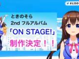 vsvsvs ときのそら 2ndアルバム「ON STAGE!」が2020年秋に発売決定