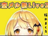 EeUV0pkUYAA3zHD 1 【#夜空メル新2D】BANパイア?バンパイア台パンや!【ホロライブ/夜空メル】