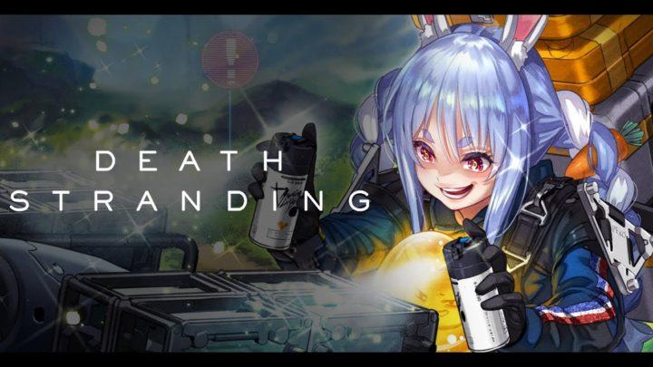 #3【DEATH STRANDING】初見プレイ!分断された世界を再び繋ぐぺこ!【ホロライブ/兎田ぺこら】